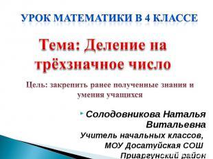 Солодовникова Наталья Витальевна Солодовникова Наталья Витальевна Учитель началь