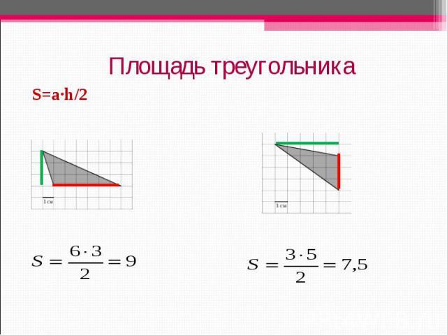 S=a∙h/2 S=a∙h/2