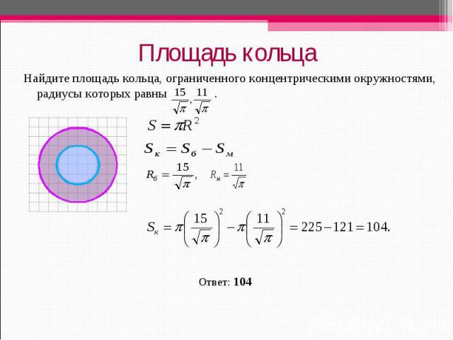 Найдите площадь кольца, ограниченного концентрическими окружностями, радиусы которых равны    . Найдите площадь кольца, ограниченного концентрическими окружностями, радиусы которых равны    .