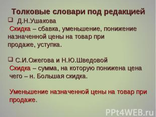 Д.Н.Ушакова Д.Н.Ушакова Скидка – сбавка, уменьшение, понижение назначенной цены