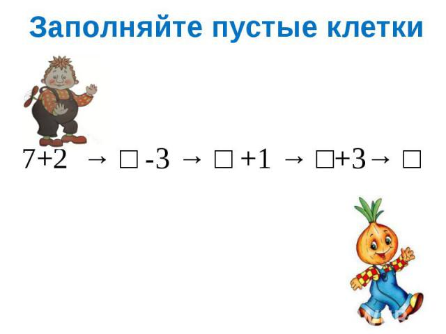 Заполняйте пустые клетки 7+2 → □ -3 → □ +1 → □+3→ □