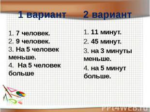 1 вариант 2 вариант 1. 11 минут. 2. 45 минут. 3. на 3 минуты меньше. 4. на 5 мин
