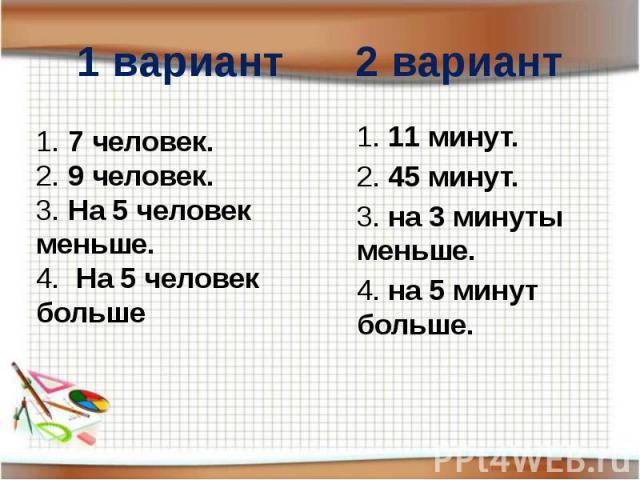 1 вариант 2 вариант 1. 11 минут. 2. 45 минут. 3. на 3 минуты меньше. 4. на 5 минут больше.