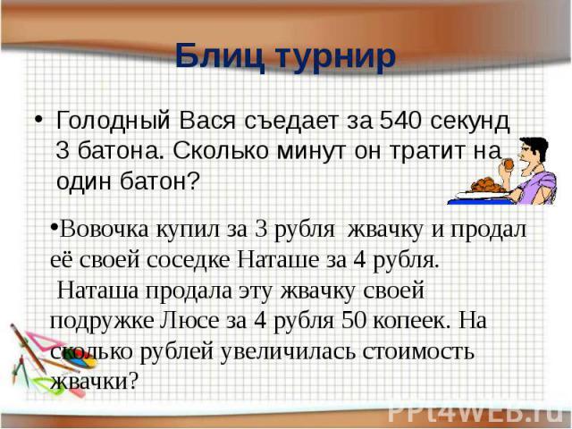 Блиц турнир Голодный Вася съедает за 540 секунд 3 батона. Сколько минут он тратит на один батон?