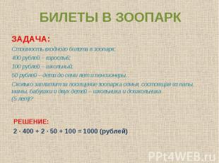 ЗАДАЧА: ЗАДАЧА: Стоимость входного билета в зоопарк: 400 рублей – взрослый; 100
