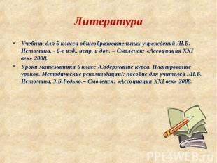 Учебник для 6 класса общеобразовательных учреждений /Н.Б. Истомина, - 6-е изд.,