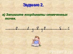 а) Запишите координаты отмеченных точек. а) Запишите координаты отмеченных точек