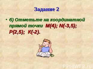 б) Отметьте на координатной прямой точки М(4); N(-3,5); Р(2,5); К(-2). б) Отметь