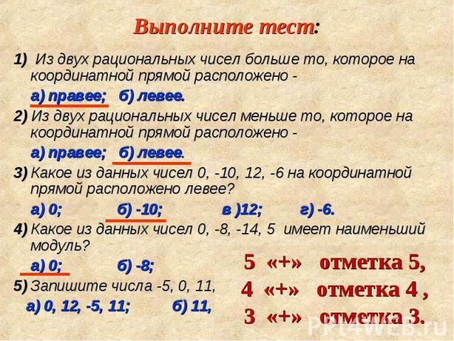 1) Из двух рациональных чисел больше то, которое на координатной прямой расположено - 1) Из двух рациональных чисел больше то, которое на координатной прямой расположено - а) правее; б) левее. 2) Из двух рациональных чисел меньше то, которое на коор…
