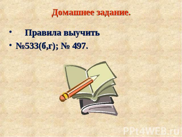 Правила выучить Правила выучить №533(б,г); № 497.