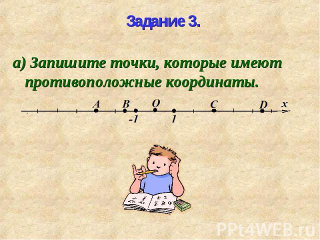 а) Запишите точки, которые имеют противоположные координаты. а) Запишите точки, которые имеют противоположные координаты.