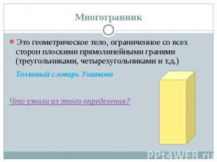Многогранник Это геометрическое тело, ограниченное со всех сторон плоскими прямо