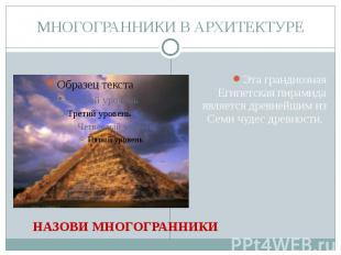МНОГОГРАННИКИ В АРХИТЕКТУРЕ Эта грандиозная Египетская пирамида является древней