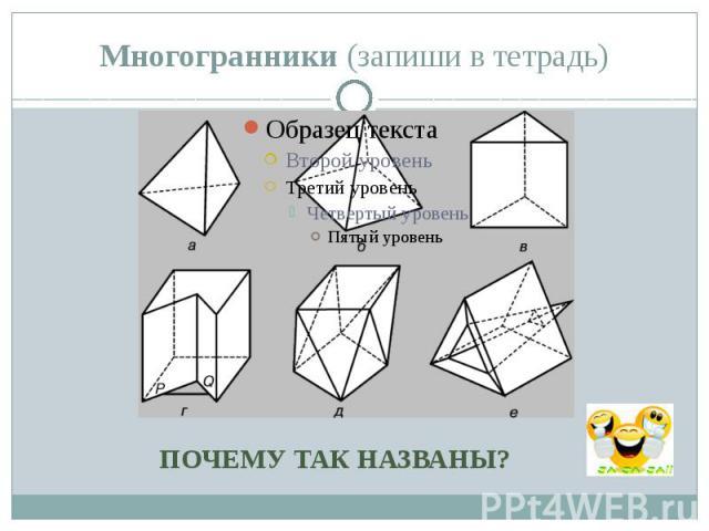 Многогранники (запиши в тетрадь)