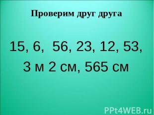 15, 6, 56, 23, 12, 53, 15, 6, 56, 23, 12, 53, 3 м 2 см, 565 см