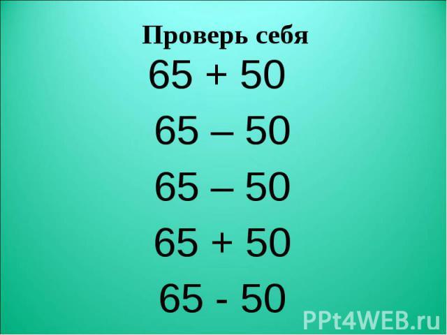 65 + 50 65 + 50 65 – 50 65 – 50 65 + 50 65 - 50