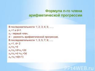 Формула n-го члена арифметической прогрессии В последовательности 1; 2; 3; 4; 5;