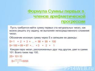 Формула Суммы первых n членов арифметической прогрессии Пусть требуется найти су