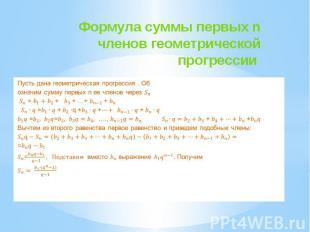 Формула суммы первых n членов геометрической прогрессии Пусть дана геометрическа