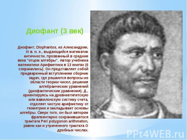 Диофант (3 век)