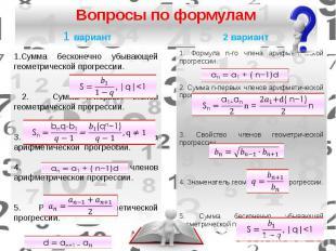 Вопросы по формулам 1 вариант 2 вариант 1. Формула n-го члена арифметической про