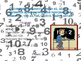 Задача 1. . Последовательность чисел а1, а2, а3,… является арифметической прогре