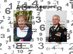 До новых встреч! Учитель математики Даниленко Лариса Андреевна