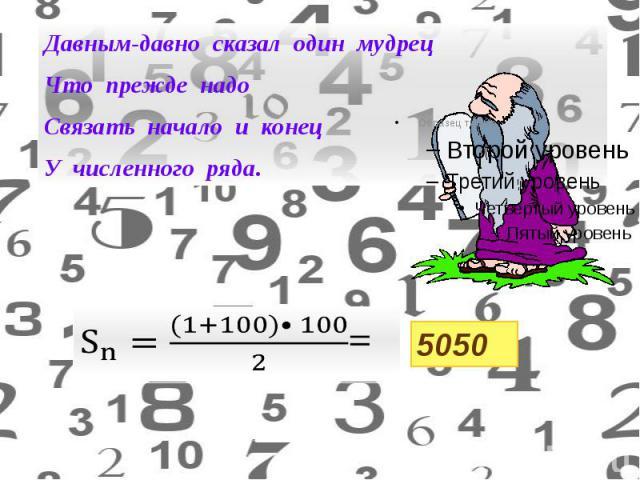 Давным-давно сказал один мудрец Давным-давно сказал один мудрец Что прежде надо Связать начало и конец У численного ряда.