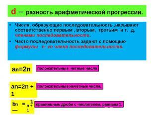 Числа, образующие последовательность ,называют соответственно первым , вторым, т
