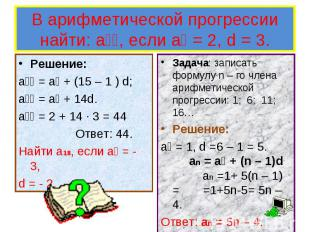 Решение: Решение: a₁₅ = a₁ + (15 – 1 ) d; a₁₅ = a₁ + 14d. a₁₅ = 2 + 14 ∙ 3 = 44