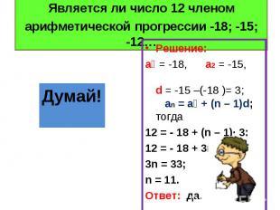 Решение: Решение: a₁ = -18, a2 = -15, d = -15 –(-18 )= 3; an = a₁ + (n – 1)d; то