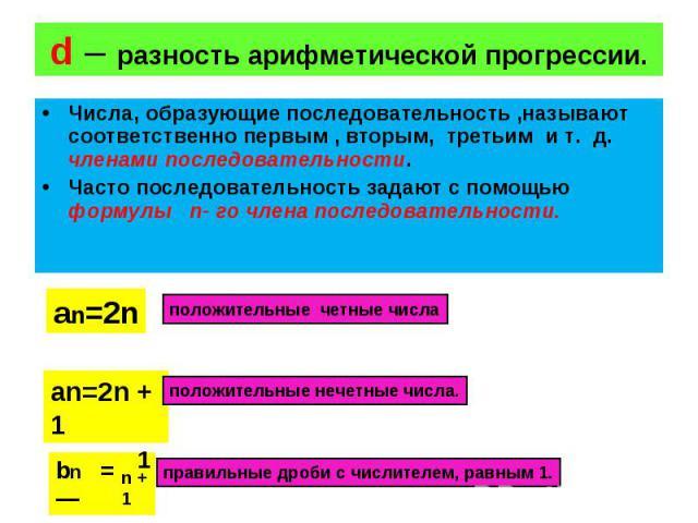 Числа, образующие последовательность ,называют соответственно первым , вторым, третьим и т. д. членами последовательности. Числа, образующие последовательность ,называют соответственно первым , вторым, третьим и т. д. членами последовательности. Час…
