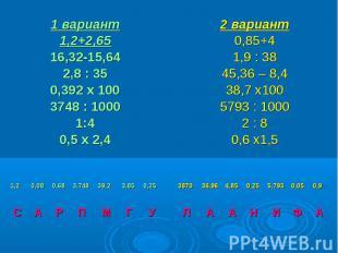 1 вариант 1 вариант 1,2+2,65 16,32-15,64 2,8 : 35 0,392 х 100 3748 : 1000 1:4 0,