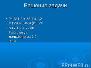 24,6х1,2 + 35,4 х 1,2 = ( 24,6 +35,4 )х 1,2= 24,6х1,2 + 35,4 х 1,2 = ( 24,6 +35,