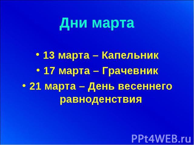 13 марта – Капельник 17 марта – Грачевник 21 марта – День весеннего равноденствия
