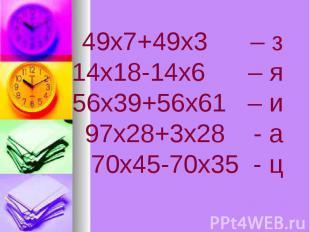 49х7+49х3 – з 14х18-14х6 – я 56х39+56х61 – и 97х28+3х28 - а 70х45-70х35 - ц