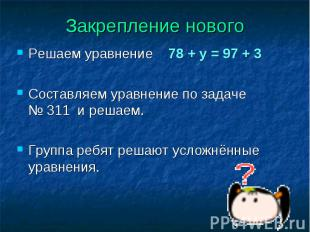 Решаем уравнение 78 + у = 97 + 3 Решаем уравнение 78 + у = 97 + 3 Составляем ура
