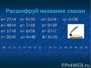 е= 27+4 к= 4+79 н= 12+9 ц= 6+36 е= 27+4 к= 4+79 н= 12+9 ц= 6+36 в= 48+9 и= 7+16