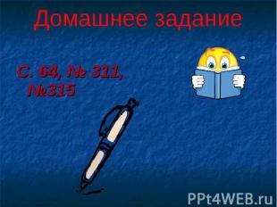 С. 64, № 311, №315 С. 64, № 311, №315