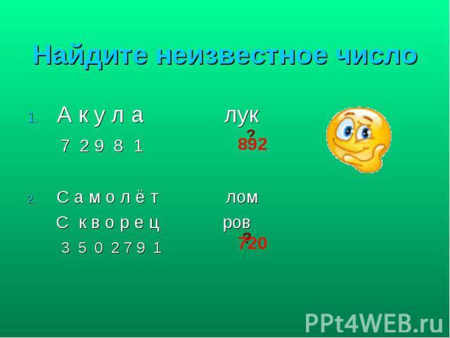 А к у л а лук А к у л а лук 7 2 9 8 1 С а м о л ё т лом С к в о р е ц ров 3 5 0 2 7 9 1