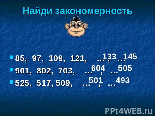 85, 97, 109, 121, … , … 85, 97, 109, 121, … , … 901, 802, 703, … , … 525, 517, 509, … , …