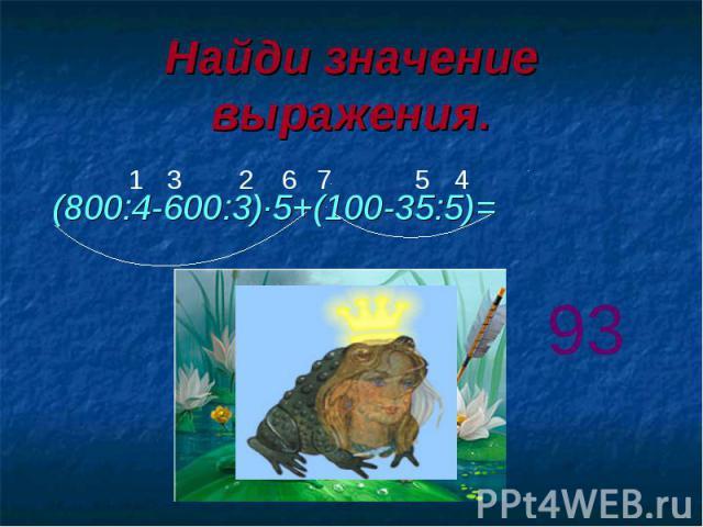 (800:4-600:3)·5+(100-35:5)= (800:4-600:3)·5+(100-35:5)=