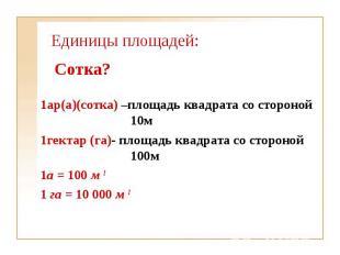 1ар(а)(сотка) –площадь квадрата со стороной 10м 1ар(а)(сотка) –площадь квадрата
