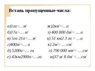 а)1га=…м2 ж)2км2=…а б)17а=… м2 з) 400000 дм2= … а в) 5га 21а=… м2 и) 51 км