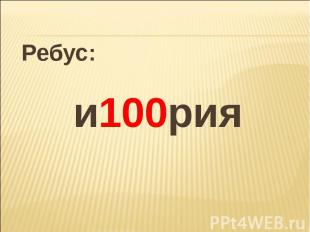 Ребус: Ребус: и100рия