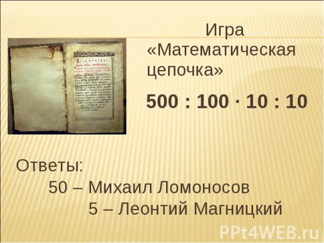 Игра «Математическая цепочка» Игра «Математическая цепочка» 500 : 100 · 10 : 10