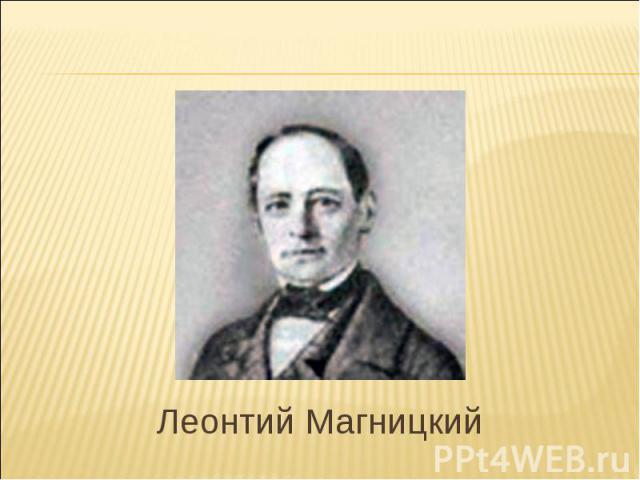 Леонтий Магницкий Леонтий Магницкий