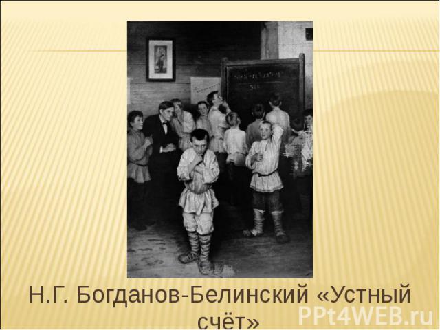 Н.Г. Богданов-Белинский «Устный счёт» Н.Г. Богданов-Белинский «Устный счёт»