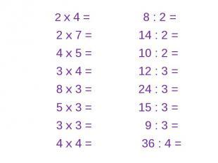 2 х 4 = 8 : 2 = 2 х 7 = 14 : 2 = 4 х 5 = 10 : 2 = 3 х 4 = 12 : 3 = 8 х 3 = 24 :