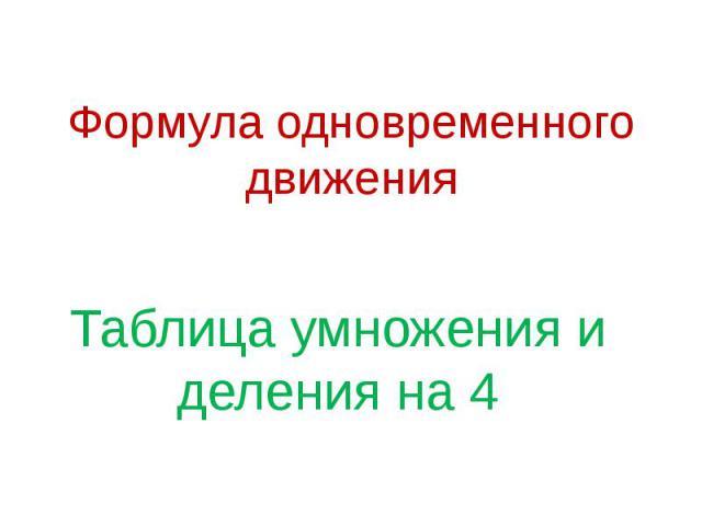 Формула одновременного движения Таблица умножения и деления на 4